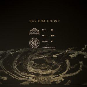 SKY ENA HOUSE 2017 上田全天気候展