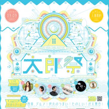 信州上田たろうフェスティバルにライブペインティングで参加します。