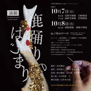 演劇「鹿踊りのはじまり」上演情報