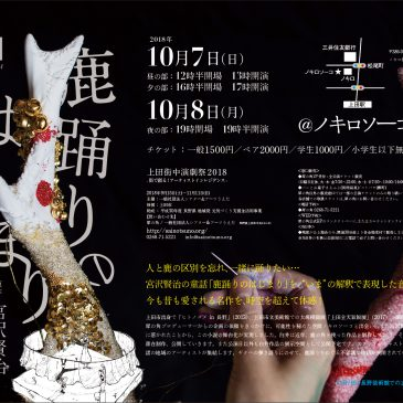 演劇「鹿踊りのはじまり」10月7日(日)、8日(月)です!