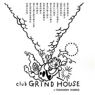 club GRIND HOUSE Tシャツデザイン